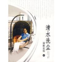 【旧书二手书9成新】清水洗尘――诗歌论坛/潘洗尘主编
