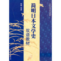 简明日本文学史