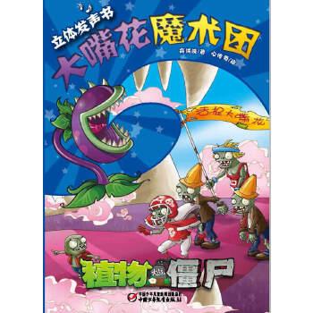 """植物大战僵尸—— 大嘴花魔术团  立体发声书 以风靡全球的电脑游戏""""植物大战僵尸""""中的植物武器、攻略场景为素材,由国内一流儿童文学作家改编创作童话故事。能发声的立体弹跳页面,让孩子体会不一样的乐趣。适合3-7岁孩子。"""