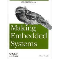嵌入式系统开发:英文 (美)怀特