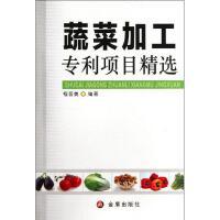 蔬菜加工专利项目精选 程晋美
