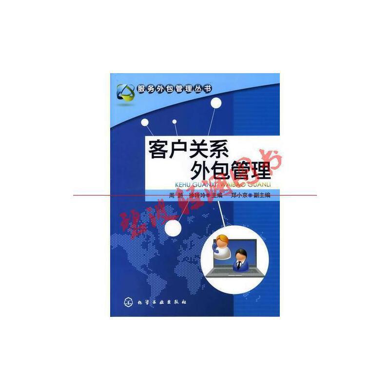 【旧书二手书9成新】服务外包管理丛书--客户关系外包管理