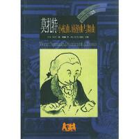 【旧书二手书9成新】莫扎特:小夜曲、嬉游曲与舞曲(音乐导读23) (英)史密斯 ,德馨 9787806116616 花