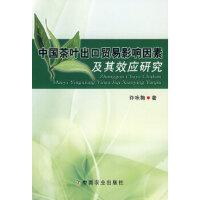 中国茶叶出口贸易影响因素及其效应研究 许咏梅 中国农业出版社 9787109133952