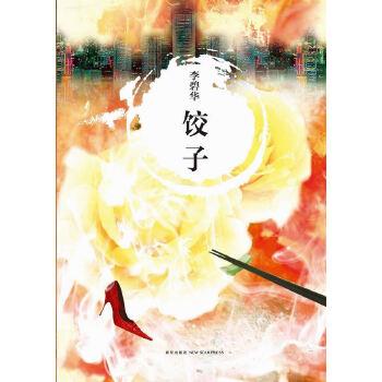 饺子(pdf+txt+epub+azw3+mobi电子书在线阅读下载)