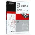 建筑:形式、空�g和秩序(第四版)