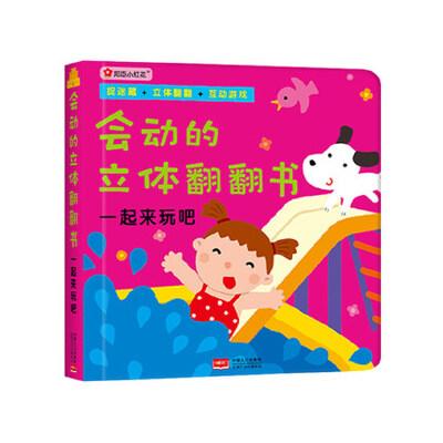 撕不烂父母教育读本婴幼儿童启蒙教育玩具书幼儿园绘本故事书畅销书籍