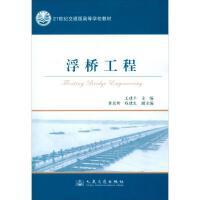 浮桥工程 王建平 编