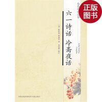 【旧书二手书9成新】六一诗话 冷斋夜话――历代诗话丛书/(宋)欧阳修,(宋)