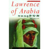 【旧书二手书9成新】阿拉伯的劳伦斯(英汉对照人物传记丛书) [英]威尔逊,潘岳 9787560027098 外语教学与
