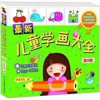 儿童学画大全(第2版)