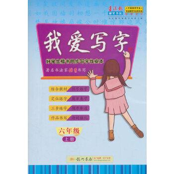 黄冈小状元我爱写字六年级(上) 著名书法家张秀书写 张秀硬笔楷书 同步系列