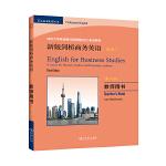 新版剑桥商务英语(高级):教师用书(第3版)