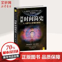 紫图 图解时间简史 京华出版社