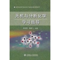 无机与分析化学学习指导