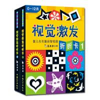 视觉激发折折卡(全两盒)