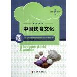 中国饮食文化(中等职业教育旅游服务类专业教材)