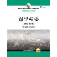 商学精要(英文版・第10版)(工商管理经典教材・核心课系列)