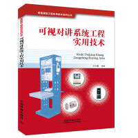 智能建筑工程实用技术系列丛书:可视对讲系统工程实用技术