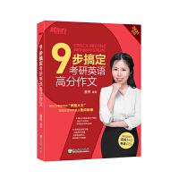 新东方 (2021)9步搞定考研英语高分作文