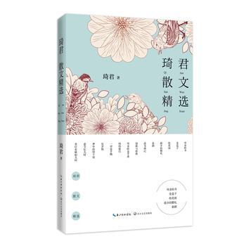 琦君散文精选( 货号:753548133)