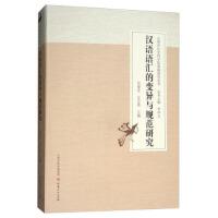 汉语语汇的变异与规范研究 李中元,吴建生,安志伟 9787203100195