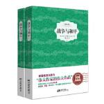 战争与和平:全2册――插图典藏本 列夫・托尔斯泰