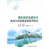 国际旅游岛建设与海南公民道德素质提升研究 9787516113004