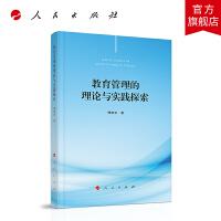 教育管理的理论与实践探索 人民出版社