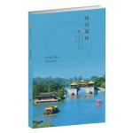 符号江苏・口袋本(第四辑)-扬州园林
