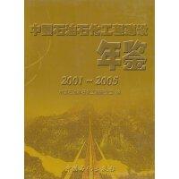 中国石油石化工程建设年鉴:2001-2005 中国石油和石化工程研究会 9787802292383