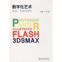 数字化艺术―技术、应用与技术 龙晓苑 9787301149966 北京大学出版社教材系列