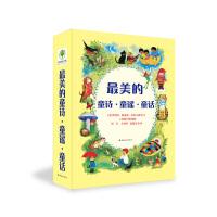 最美的童诗.童谣.童话(套装共4册)