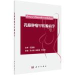 乳腺肿瘤甲状腺病学