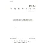 公路工程造价电子数据交换规范(DB 53/T 2018―2017)