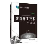 """""""十二五""""职业教育国家规划教材 建筑施工技术(第三版)"""