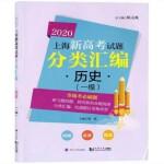 2020 上海新高考试题分类汇编 历史(一模)
