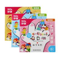 妙德 油画棒涂色册(提高版)ZP-002图案随机 幼儿园儿童涂色涂鸦绘画本画册宝宝学画画图画书填色本2-3-4-6岁宝