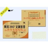 黄冈360定制密卷道德与法治八年级上册人教版
