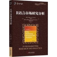 包邮 R语言市场研究分析 4981490