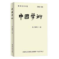 中国学术(第42辑) 刘东 主编 商务印书馆