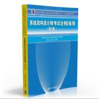 系统架构设计师考试全程指导(第2版)(全国计算机技术与软件专业技术资格(水平)考试参考用书)
