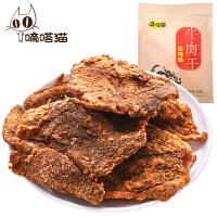 【满减】嘀嗒猫 牛肉干125g 五香味香辣味 肉类零食特产 休闲美食小吃