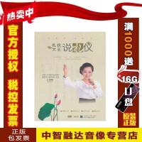 正版包票礼仪大王说礼仪 4DVD 视频音像光盘影碟片