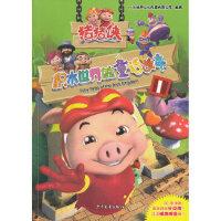 【旧书二手书9成新】猪猪侠 积木世界的童话故事1 广东咏声文化传播有限公司著 9787532490387 少年儿童出版