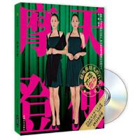【正版新书直发】摩登天使鱼珊著成都时代出版社9787807056812