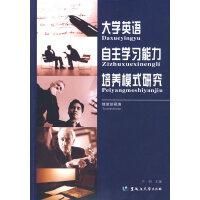 大学英语自主学习能力培养模式研究