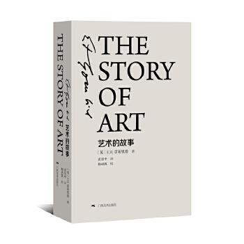 艺术的故事(精装本) 贡布里希的代表作品,被誉为西方艺术史的圣经,艺术理论中的经典之作
