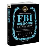 FBI微反应心理学(若水集)处处占先机的心理策略,读懂微反应背后的隐情和真相。美国联邦警察都在用