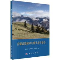 青藏高原树木年轮生态学研究